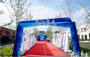 《家居装饰装修技术规范和验收标准》启动会在北京召开简阳